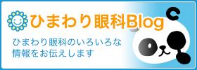ひまわり眼科Blog