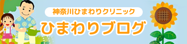 神奈川ひまわりクリニック【ひまわりブログ】