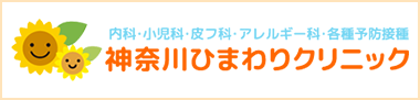 【内科・小児科・皮フ科・アレルギー科・各種予防接種】神奈川ひまわりクリニック