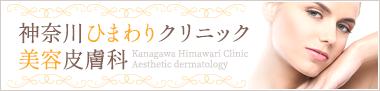 神奈川ひまわりクリニック【美容皮膚科】