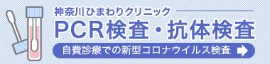 神奈川ひまわりクリニック【PCR検査・抗体検査】