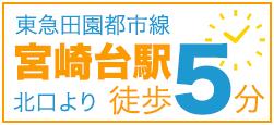 東急田園都市線宮崎台駅北口より徒歩5分